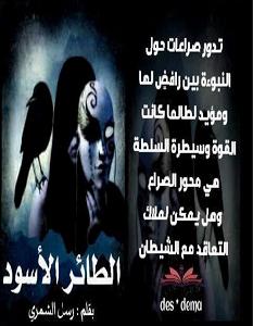 تحميل رواية الطائر الأسود pdf – رسل الشمري