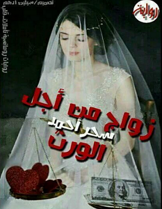 تحميل رواية زواج من اجل الورث pdf سحر أحمد
