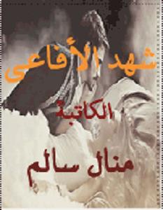 تحميل رواية شهد الأفاعى pdf منال سالم