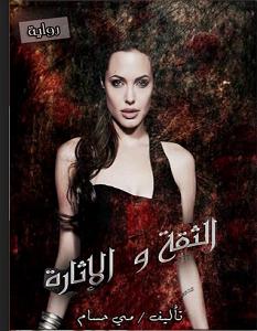 تحميل رواية الثقة و الاثارة pdf مي حسام