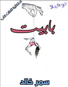 تحميل رواية بابيت pdf – سمر خالد