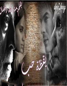 تحميل رواية يقظة حب pdf – منة الله رمضان