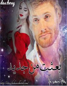 تحميل رواية بعثت من جديد pdf – سهير علي