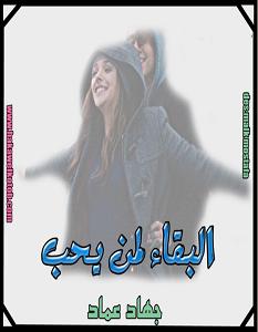 تحميل رواية البقاء لمن يحب pdf جهاد عماد