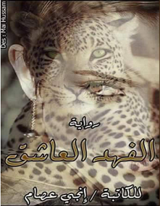 تحميل رواية الفهد العاشق pdf انجي عصام