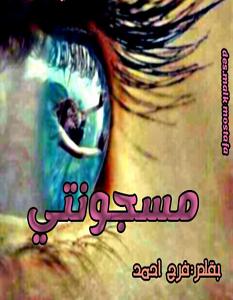 رواية حارة اليهود pdf