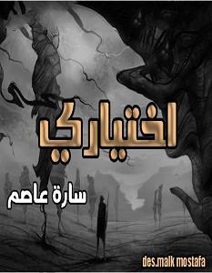 تحميل رواية اختياري pdf سارة عاصم