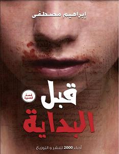 تحميل رواية قبل البداية pdf – إبراهيم مصطفى