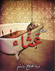 تحميل رواية عَثَّاء pdf دينا صلاح رستم