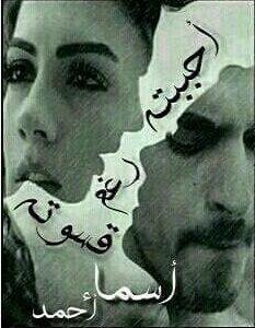 تحميل رواية أحببته رغم قسوته القاسي والعنيدة الجزء الثاني pdf أسماء أحمد