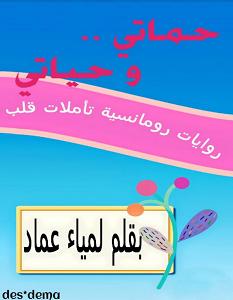 تحميل رواية انا و حماتي pdf لمياء عماد