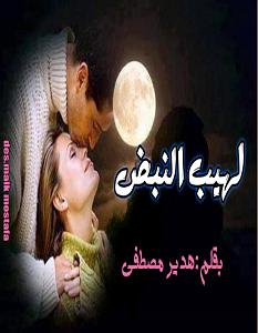 تحميل رواية لهيب النبض pdf هدير مصطفى