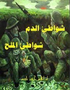 تحميل رواية شواطئ الدم شواطئ الملح pdf إبراهيم حسن ناصر