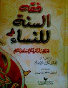 كتاب فقه السنه الجزء الاول pdf