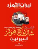 تحميل رواية نيران التمرد pdf أندرو لين