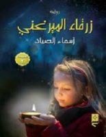 تحميل رواية زرقاء الميرغني pdf – أسماء الصياد