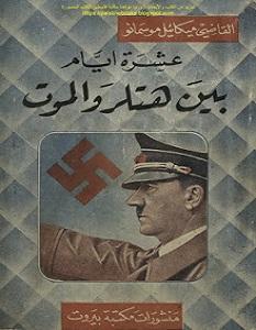 تحميل كتاب عشرة أيام بين هتلر والموت pdf ميكائيل موسمانو