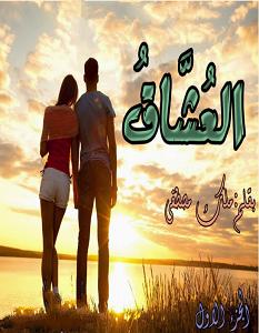 تحميل رواية العشاق الجزء الاول pdf ملك مصطفى