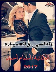تحميل رواية القاسي و العنيدة pdf أسماء أحمد