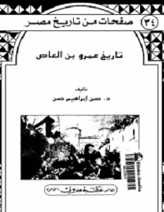 تحميل كتاب تاريخ عمرو بن العاص pdf حسن إبراهيم
