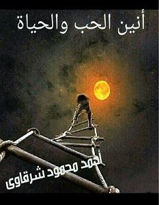 تحميل رواية أنين الحب والحياة pdf – أحمد محمود شرقاوى