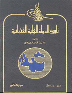 تحميل كتاب تاريخ الدولة العلية العثمانية pdf محمد فريد