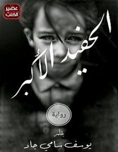 تحميل رواية الحفيد الأكبر pdf – يوسف سامي