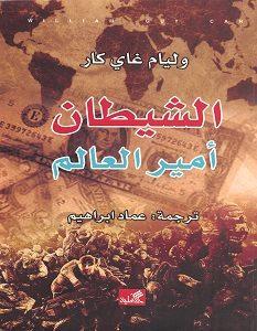 تحميل كتاب الشيطان أمير العالم pdf – وليام كار