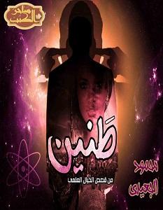 تحميل رواية طنين pdf – محمود الجعيدى