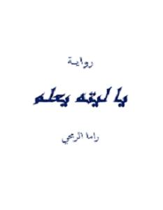 تحميل رواية يا ليته يعلم pdf – راما الرمحى