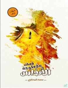 تحميل ديوان قصائد مقطوعة الأنفاس pdf – محمد الجداوي