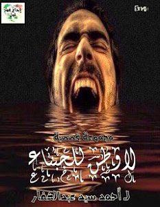 تحميل رواية لا وطن للجبناء pdf – أحمد سيد عبد الغفار