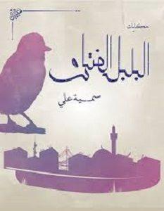 تحميل رواية حكايات البلبل الفتان pdf – سمية علي