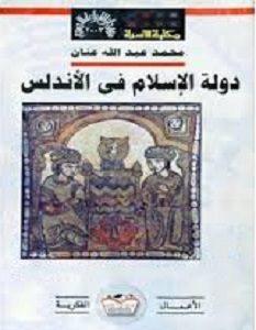 تحميل كتاب دولة الإسلام في الأندلس pdf – محمد عبد الله عنان