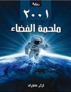 تحميل رواية أوديسا الفضاء 2001 pdf – آرثر سي كلارك