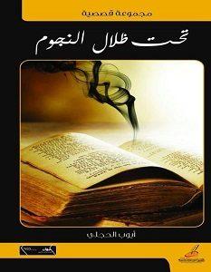 تحميل رواية تحت ظلال النجوم pdf – أيوب الحجلي