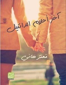 تحميل رواية آخر أحلام الدانتيل pdf – معتز هانى