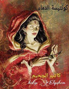تحميل رواية كونتيسة الدماء pdf – أحمد هشام