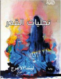 تحميل رواية تجليات القدر pdf – ليندا الأعرج