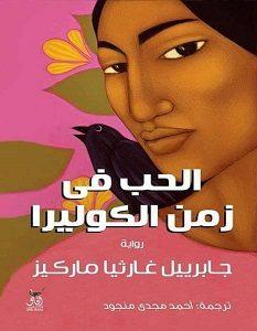 تحميل رواية الحب في زمن الكوليرا pdf – عبد الرحمن جبر