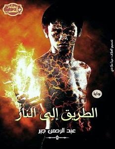 تحميل رواية الطريق إلى النار pdf – عبد الرحمن جبر
