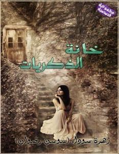 تحميل رواية حلم العمر pdf – سوسن رضوان