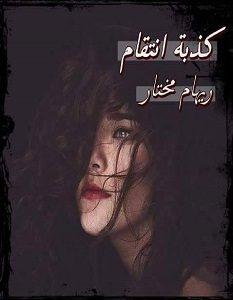 تحميل رواية كذبة انتقام pdf – ريهام مختار