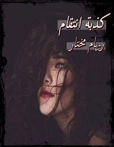 تحميل رواية كدبة انتقام pdf – ريهام مختار