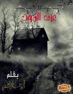 تحميل رواية غرف الموت pdf – أيوب راضى