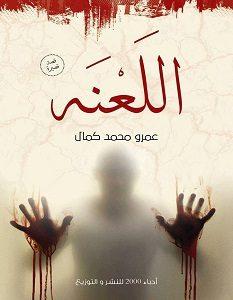 تحميل رواية اللعنة pdf – عمرو محمد كمال