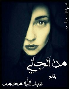 تحميل رواية من الجانى pdf – عبد الله محمد