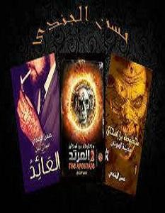 تحميل رواية ثلاثيه مخطوطه ابن اسحاق pdf – حسن الجندي