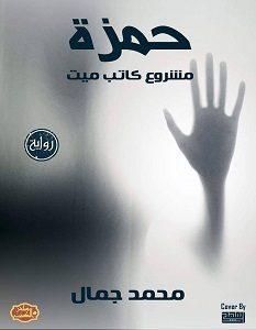 تحميل رواية حمزة مشروع كاتب ميت pdf – محمد جمال