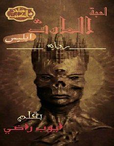 تحميل رواية لعبة المارث pdf – أيوب راضي